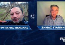 Ειδήσεις -Σχόλια -Παραλειπόμενα της επικαιρότητας από τον Μανώλη Γρυπάρη στην εκπομπή «ΕΠΙΛΟΓΕΣ»Βιντεο
